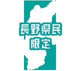 長野県民限定