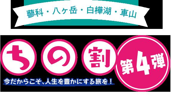 ちの割【第2弾】 蓼科・八ヶ岳・白樺湖・車山