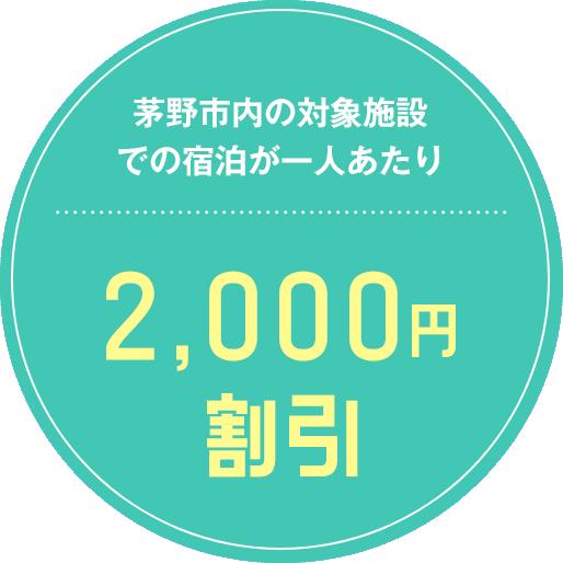 茅野市内の対象施設での宿泊が一人あたり2,000円割引
